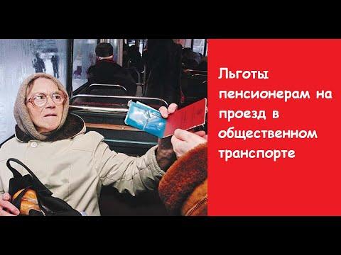 Льготы пенсионерам на проезд в общественном транспорте. Льготы пенсионерам 2020