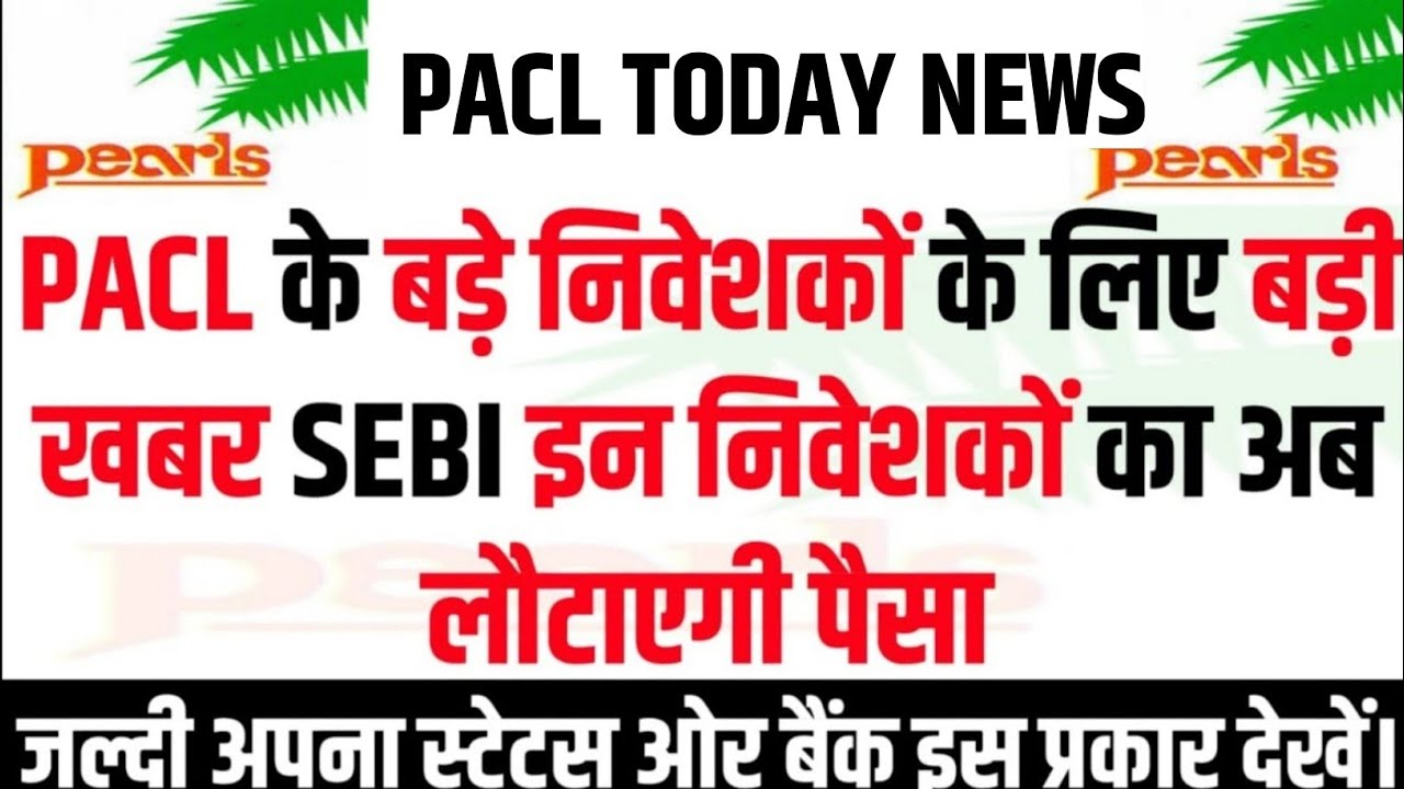 Pacl Sebi Refund, Pacl Refund Status online Website, Pacl Today News, Pacl Insurance policy Refund