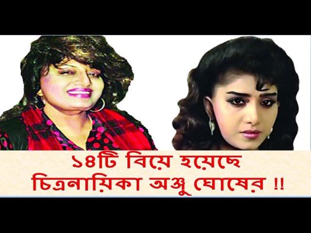 ???? ???? ?????  ??????????? ????? ????? !! - Latest Update Of Bangla Hot Actress Anju Ghosh