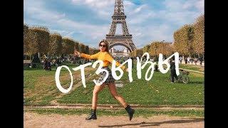Париж : поездка на выходные. Лайфхаки  путешествия и отзывы. Отдых 2018