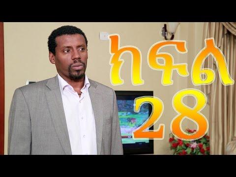 Meleket Drama (መለከት) - Episode 28