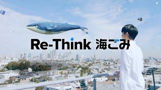 Re-Think 海ごみ 見直そう プラスチックとの付き合い方(30秒Ver. 日本語字幕)