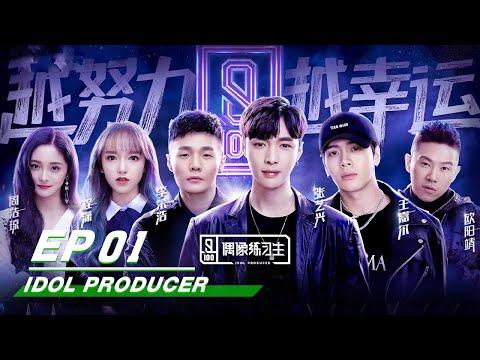 Idol Producer E01: Producer LAY, Mentor Jackson, Pinky and the stage of KUN |偶像练习生第一期 iQIYI