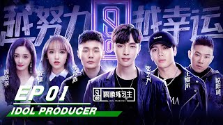 Idol Producer E01: Producer LAY, Mentor Jackson, Pinky and the stage of KUN |偶像练习生第一期 iQIYI
