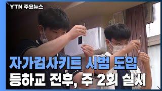 """서울 19개 학교 자가검사키트 시범 도입...""""…"""