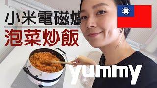 타이페이생활vlog#17_샤오미인덕션으로 김치볶음밥 만들기!