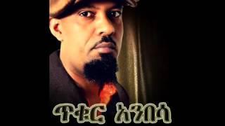 Tikur Anbessa - Abdu Kiar  New Ethiopian Music, 2015