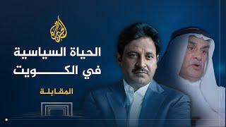 المقابلة-السعدون: الانتخابات الأخيرة كشفت حجم الغضب الشعبي بالكويت