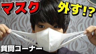 [質問コーナー] マスク・・外します・・!? thumbnail