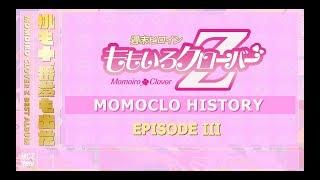 ももいろクローバーZ『MOMOCLO HISTORY EPISODE Ⅲ』 〜はじめてのももク...