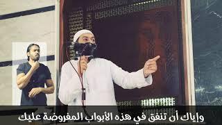 الشيخ محمود هاشم   - دي لأمك .. ودي لأبوك .. ودي لزوجتك .. ودي لعيالك .. ودي ليك