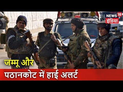 Jammu और Pathankot में हाई अलर्ट जारी | Breaking News | News18 India