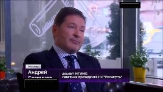 Андрей Безруков -  экс-разведчик-нелегал, футуролог, доцент МГИМО, интервью 05.09.2015