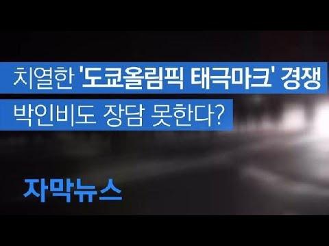 [자막뉴스] 치열한 '도쿄올림픽 태극마크' 경쟁 박인비도 장담 못한다? / KBS뉴스(News) - KBS News