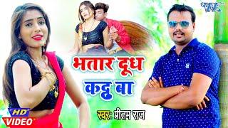 आ गया #Pritam Raj का धमाकेदार #Video - भतार दूध कट्टु बा I Bhatar Doodh Katu Ba I 2020 Bhojpuri Song