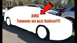 Mercedes Такой существует только один на планете !!! Горящие новости из за Океана