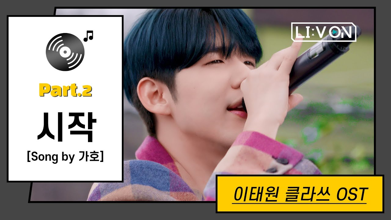 [LIːV ON] 요즘 이 노래 HOT SONG♨ | 가호 – 시작  [이태원 클라쓰 OST Part.2 (ITAEWON CLASS OST Part.2)]