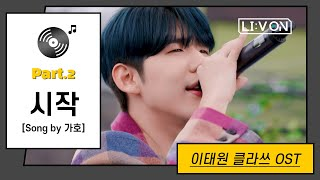 [LIːV ON] 요즘 이 노래 HOT SONG♨ | 가호 - 시작  [이태원 클라쓰 OST Part.2 (ITAEWON CLASS OST Part.2)]