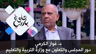 د. فواز الكرمي - دور المجلس والتعاون مع وزارة التربية والتعليم