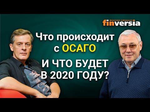 Что происходит с ОСАГО и что будет в 2020 году?