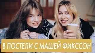 В Постели с Машей Фикссон