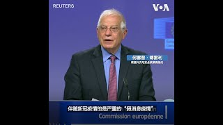欧盟指责中国和俄罗斯散播新冠疫情虚假信息