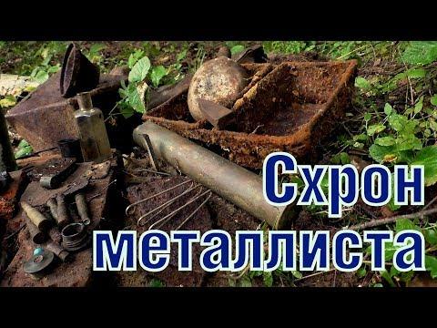 Пошёл за грибами, а нашёл схрон военных артефактов Sudden finds at WWII Karelian isthmus
