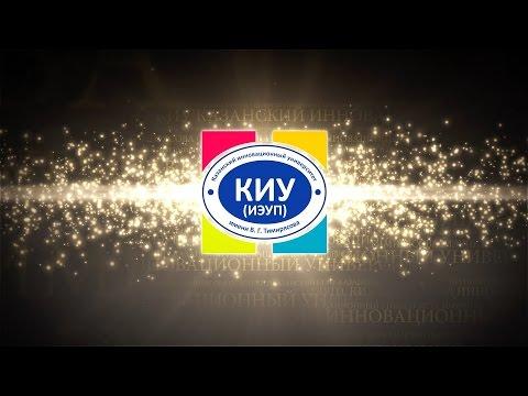 Казанский Инновационный Университет им.В.Г. Тимирясова (ИЭУП) Нижнекамский филиал