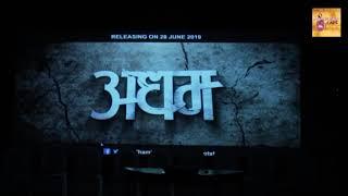 Adham Movie Trailer Release