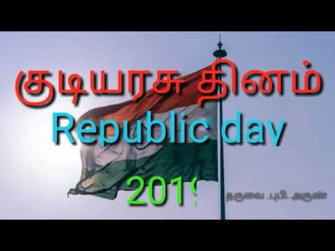 Tamil kavithai கவிதை: Republic Day Whatsapp status 2019 new upload (7)