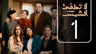 مسلسل لا تطفيء الشمس | الحلقة الاولى | La Tottfea AL shams .. Episode No. 01