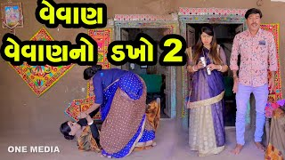 Vevan Vevan No Dakho -2 |  New Video  | Gujarati Comedy | One Media | 2021