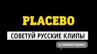 Placebo в«Видеосалоне»— советуй русские клипы для Брайана Молко!