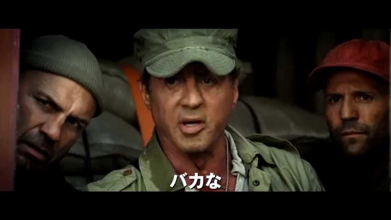 画像: 映画『エクスペンダブルズ3 ワールドミッション』予告編 www.youtube.com