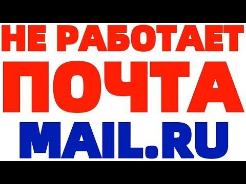 Не работает почта Mail.ru Решение проблемы !