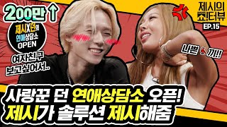 Jessi and Dawn opened Love Counseling Center 《Showterview with Jessi》 EP.15 by Mobidic