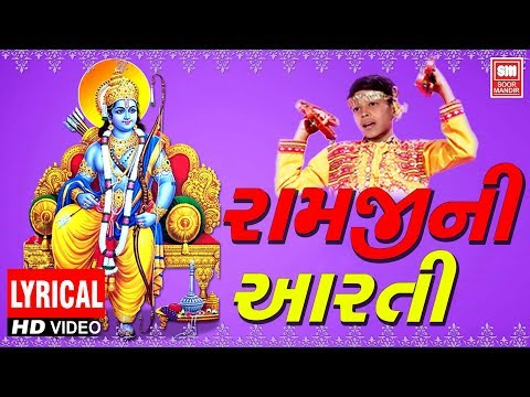 Ramji ni Aarti  Master Rana  Devotional Song Lyrical Song