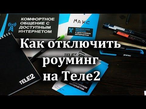 Как подключить роуминг на теле2 казахстан