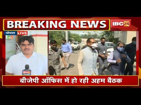 Bhopal : BJP Office में अहम बैठक   CM Shivraj Singh Chouhan और Shivprakash के बीच चर्चा