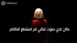 Sia - bird set free مترجمة