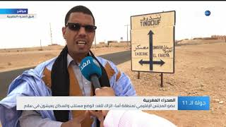 من داخل الصحراء المغربية.. نرصد كيف ينظر أهالى الكركرات للأوضاع هناك