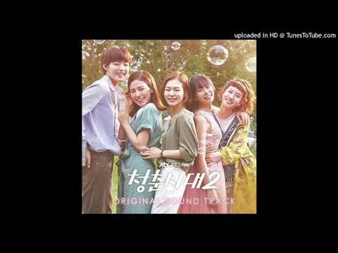 Drain - On A Day Like This (Age of Youth 2 OST Part 1)