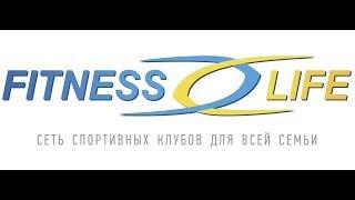 Отзыв. Фитнес клубе Fitness Life Краснодар