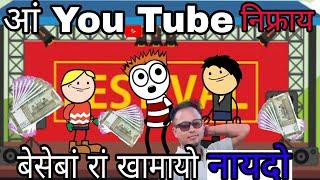 आं You Tube निफ्राय बेसेबां रां खामायो ? मिथिदो गासैबो -सामथाय🔥 Bodoland Entertainment ||