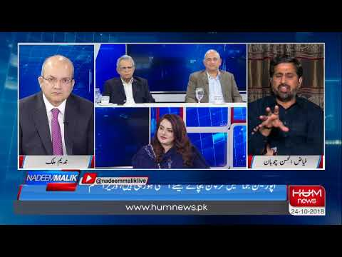 Fayyaz Ul Hassan Chohan's take on country's economy l HUM News