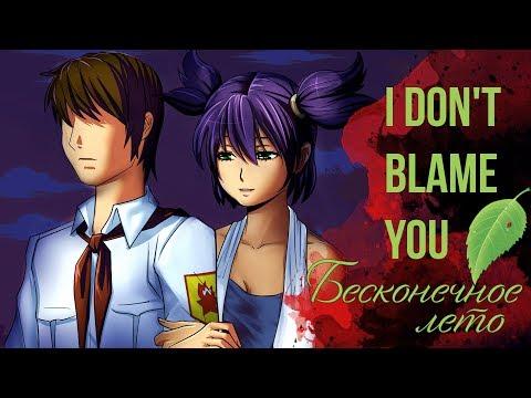 Бесконечное Лето ОСТ [I Don't Blame You] (Вокальный кавер)