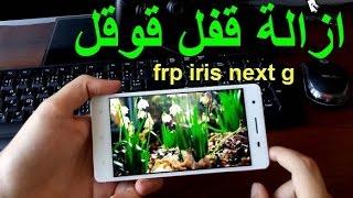 Remove Google Acount/ Reset FRP iris next G
