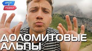 Доломитовые Альпы. Орёл и Решка. Чудеса света  (eng, rus sub)