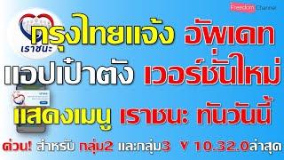 กรุงไทยแจ้ง วันนี้ทัน อัพเดทแอปเป๋าตัง เวอร์ชั่นใหม่ 10.32.0 แสดงเราชนะ EP.60