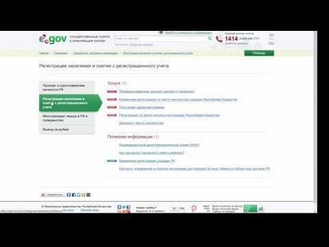 Временная регистрация по месту жительства онлайн для не собственников жилья